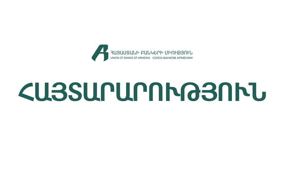 Հայաստանի Բանկերի Միություն. ԿԱՐԵՎՈՐ՝ զորակոչված կամ կամավորագրված բանկերի հաճախորդների համար