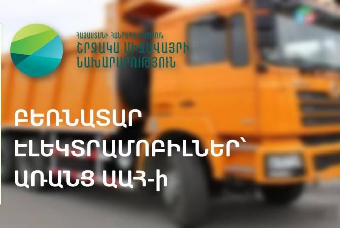 Մինչև 5տ զանգված ունեցող բեռնատար էլեկտրամոբիլների ներմուծումը առաջարկվում է ազատել ԱԱՀ-ից
