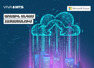 Վիվա-ՄՏՍ-ը համագործակցում է Microsoft-ի հետ՝ գործարկելու աշխարհում առաջատար Azure Stack ամպային պլատֆորմը