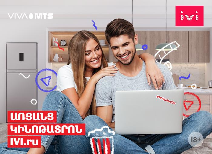 Վիվա-ՄՏՍ. Երբ կինոթատրոն գնալ դեռ չի կարելի, կինոթատրոնն ինքն է գալիս քեզ մոտ IVI.ru: առցանց կինոթատրոն