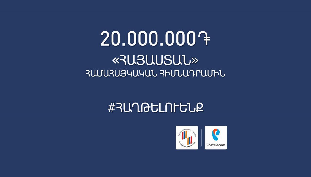 Մենք ենք մեր սահմանները․ Ռոստելեկոմը 20,000,000 դրամ է նվիրաբերել հայաստան համահայկական հիմնադրամին