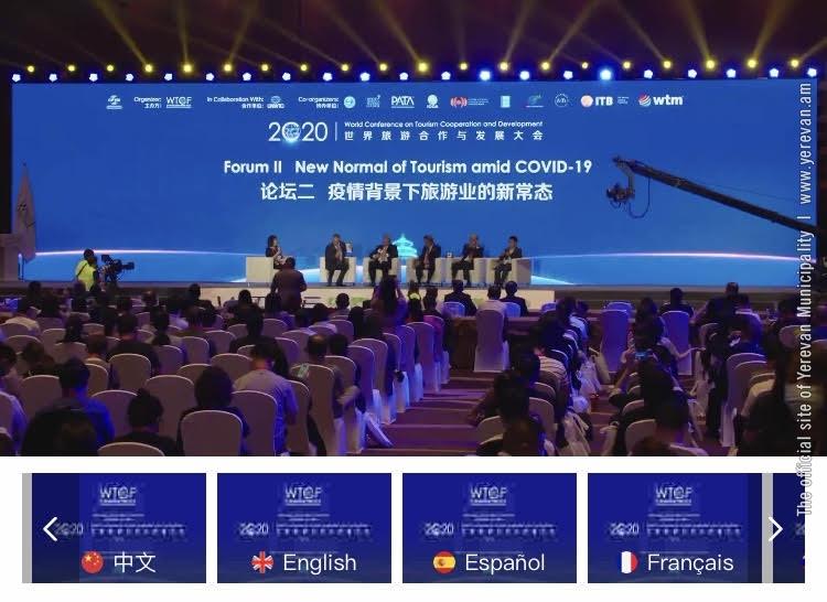 Երևանը՝ զբոսաշրջության և համագործակցության համաշխարհային համաժողովի մասնակից