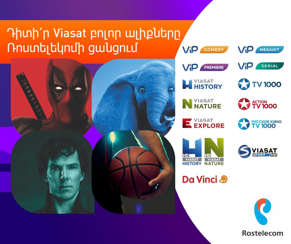 Ռոստելեկոմ. Այսուհետ հնարավոր է դիտել Viasat ընկերության բոլոր հեռուստաալիքները
