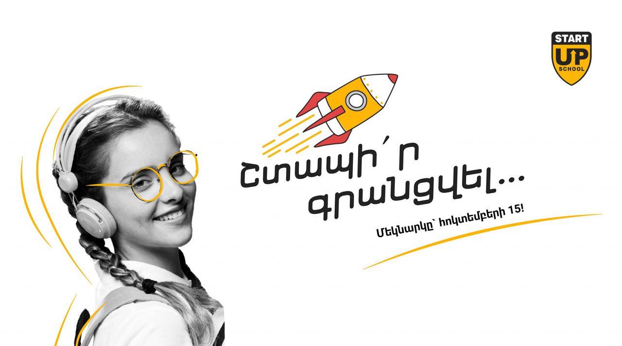 Ստարտափ Արմենիա հիմնադրամը հայտարարում է Startup School ծրագրի մեկնարկը