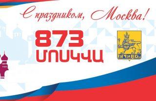 Երևանում նշվում է Մոսկվայի տարեդարձը. տեսանյութ