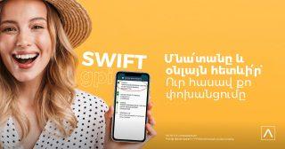 Ամերիաբանկ. նոր հնարավորություն՝ հետևելու SWIFT միջազգային փոխանցումների ընթացքին