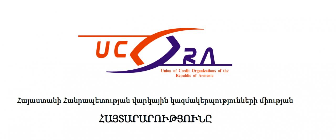 Հայաստանի վարկային կազմակերպությունների միություն. ԿԱՐԵՎՈՐ՝ զորակոչված կամ կամավորագրված բանկերի հաճախորդների համար