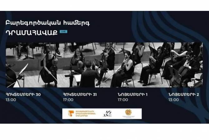 Սիմֆոնիկ նվագախումբը կկազմակերպի համերգներ. հասույթը կփոխանցվի Զինծառայողների հիմնադրամին