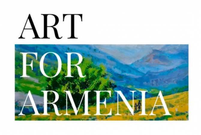 Art For Armenia աճուրդի հասույթը կուղղվի «Հայաստան» հիմնադրամին