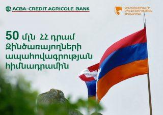 ԱԿԲԱ Բանկը Զինծառայողների ապահովագրության հիմնադրամին 50 մլն դրամ է նվիրաբերում