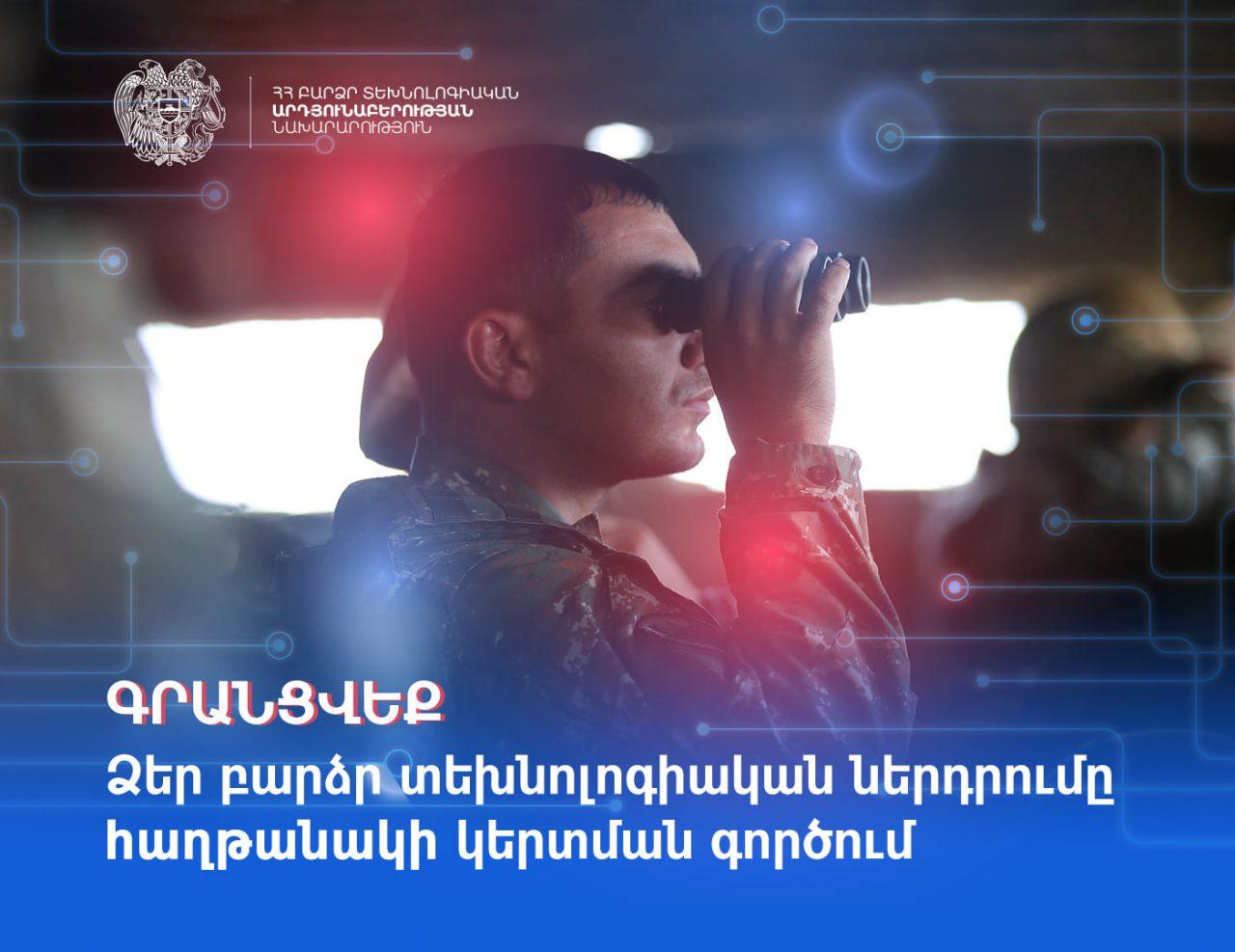 ՀՀ ԲՏԱ նախարարությունն առաջարկում է բարձր տեխնոլոգիական ներուժը կենտրոնացնել հաղթանակի կերտման համար