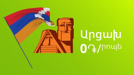 Ucom-ում կգործի 0 դրամ/րոպե հատուկ սակագինն Արցախից և դեպի Արցախ զանգելու համար