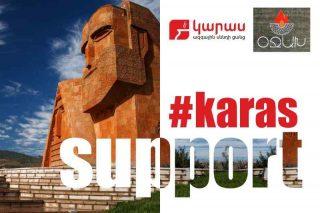 Կարաս գրուպը կոչ է անում միանալ #KarasSupportծրագրին՝ ապահովելով ամուր թիկունք մեր բանակի համար