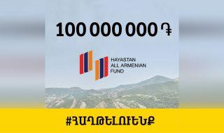 Հայաստանում Beeline-ը 100 մլն դրամ է փոխանցել «Հայաստան» հիմնադրամին
