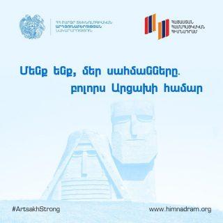 ՀՀ ԲՏԱ նախարարության կառույցները նվիրաբերություն են կատարել «Հայաստան» համահայկական հիմնադրամին