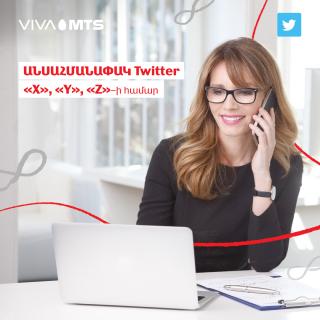 Վիվա-ՄՏՍ. անսահմանափակ «Twitter» «X», «Y» ու «Z» սակագնային պլանների շրջանակում