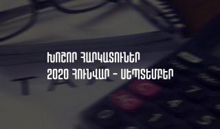 Հայաստանի խոշոր հարկ վճարողներ՝ 2020թ. III եռամսյակ. առաջատարը Գրանդ Տոբակոն է