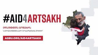 ՀԲԸՄ-ն և «Հայաստան» համահայկական հիմնադրամը մեկնարկում են «Օգնություն Արցախին» նվիրատվությունների կրկնապատկման ծրագիր