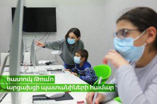 «Հատուկ Թումո»՝ հատուկ նախագիծ Արցախից Երևան տեղափոխված պատանիների համար