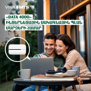 «Data 4000». Վիվա-ՄՏՍ-ը ներկայացնում է ինտերնետային սակագնային պլան՝ հատուկ Հայաստանի մարզերի համար