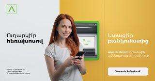 Ameriastream. Արագ ու հարմարավետ դրամային փոխանցումներ` աշխարհի ցանկացած կետից