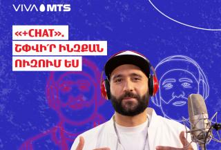 Վիվա-ՄՏՍ-ի «+Chat» ծառայությունով շփվի՛ր ինչքան ուզում ես