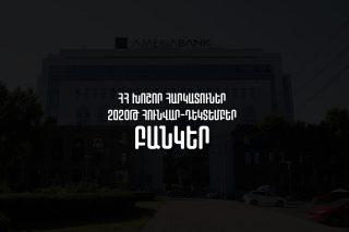2020թ.-ին Հայաստանի բանկերի կողմից մուծված հարկերի ծավալը նվազել է 10.14%-ով