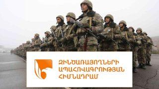 «Զինծառայողների ապահովագրության» հիմնադրամի գործունեությունը կարգավորող օրենքում փոփոխություններ են կատարվել