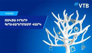 ՎՏԲ-Հայաստան Բանկն առաջարկում է օգտվել ոսկյա իրերի գրավադրմամբ վարկեր ձևակերպելու շահավետ պայմաններից