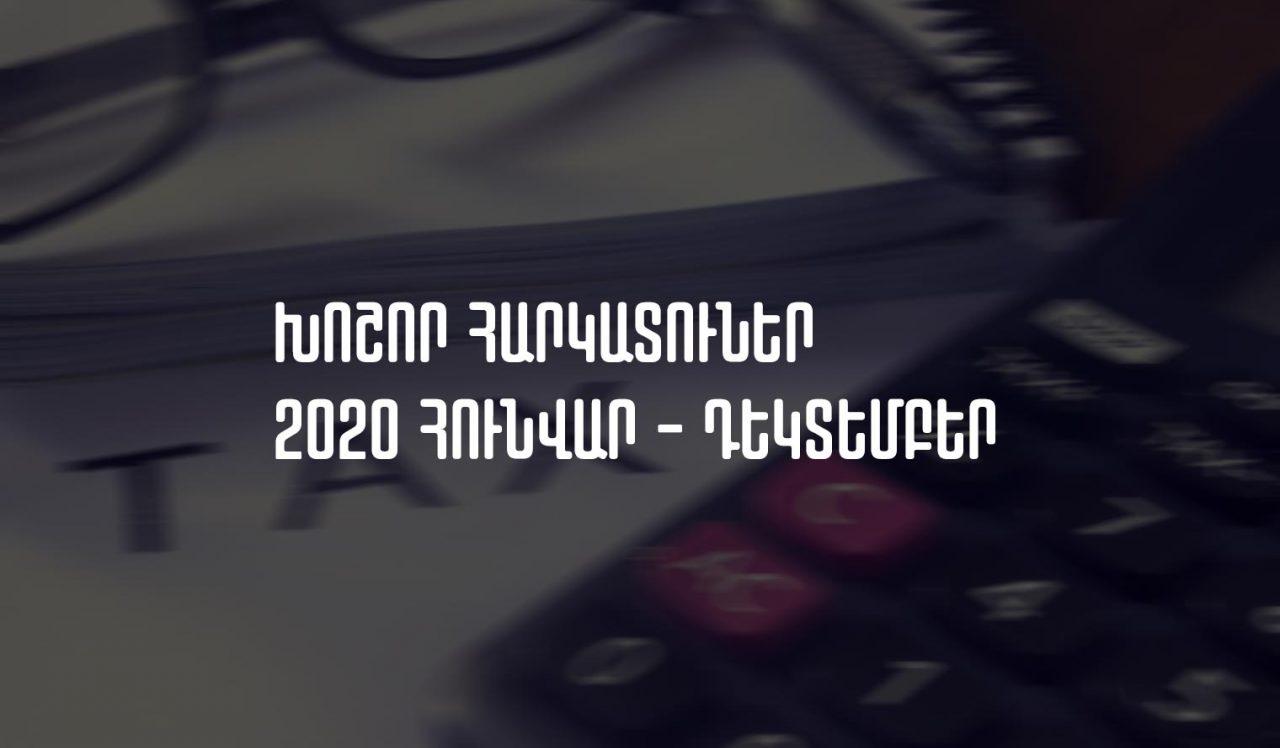 Հայաստանի խոշոր հարկ վճարողներ՝ 2020թ. հունվար-դեկտեմբեր. առաջատարը Գրանդ Տոբակոն է