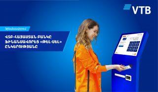 ՎՏԲ-Հայաստան Բանկը ֆինանսավորել է «Թել-Սել» ՓԲԸ-ին