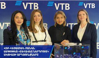 ՎՏԲ-Հայաստան Բանկն ամփոփել է «Շահավետ ներդրում» ավանդային ակցիայի արդյունքները