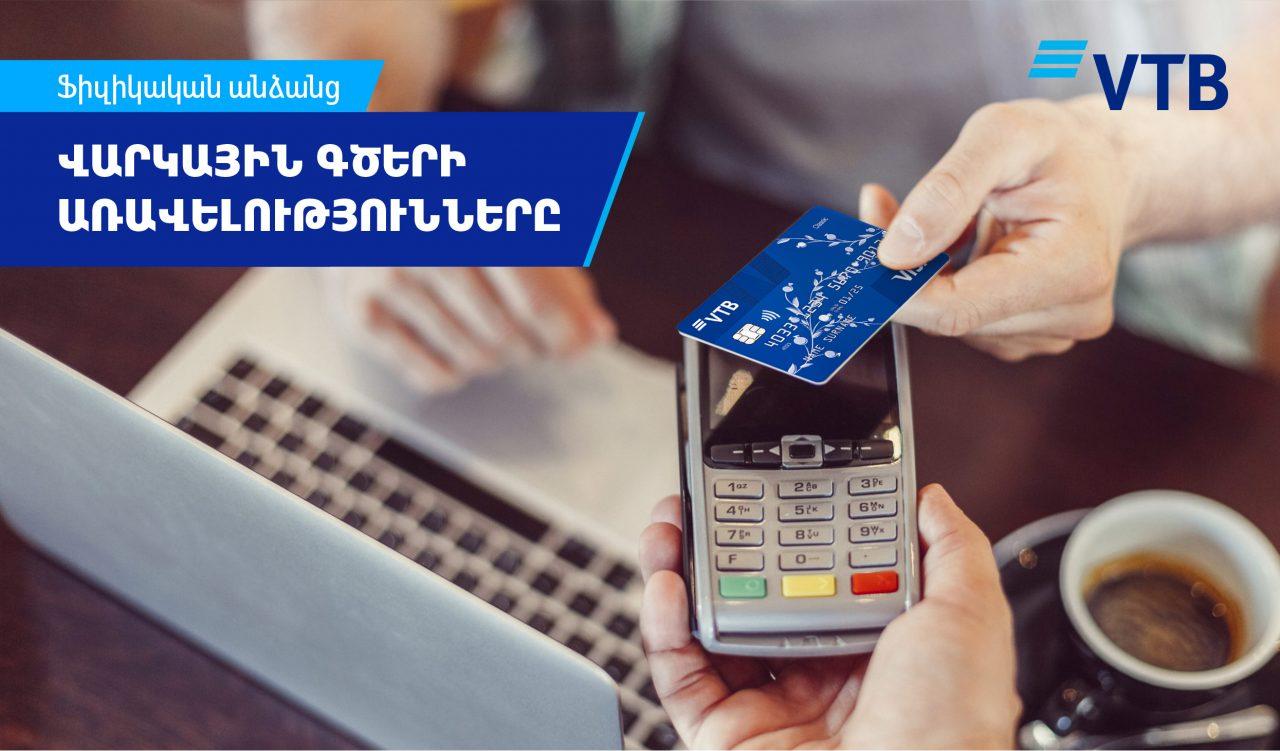 ՎՏԲ-Հայաստան Բանկն առաջարկում է հաճախորդներին օգտվել վարկային գծերից