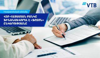 ՎՏԲ-Հայաստան Բանկի և «Ֆոտոն» ՍՊԸ` համագործակցություն փաստաթղթային բիզնեսի շրջանակներում