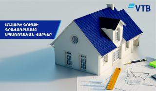 ՎՏԲ-Հայաստան Բանկը մեկնարկում է անշարժ գույքի գրավադրմամբ վարկեր