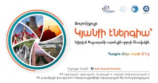 Հայաստանի ատոմային ոլորտի հոբելյանի առթիվ մեկնարկեց «Կյանքի էներգիա» ֆոտոմրցույթը