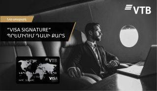 ՎՏԲ-Հայաստան Բանկն առաջարկում է նոր Visa Signature պրեմիում դասի քարտ