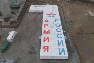 ՌԴ ՊՆ. Արցախում ռուս խաղաղպահների համար կառուցվել է իններորդ ավանը