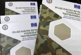 ՄԻՊ-ը հրապարակել է ձեռնարկ զինծառայողների իրավունքների գնահատման վերաբերյալ