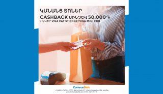 Կոնվերս Բանկ. 3 շաբաթ շարունակ Cashback, անվճար քարտեր եւ վարկային առավելություններ կանանց համար