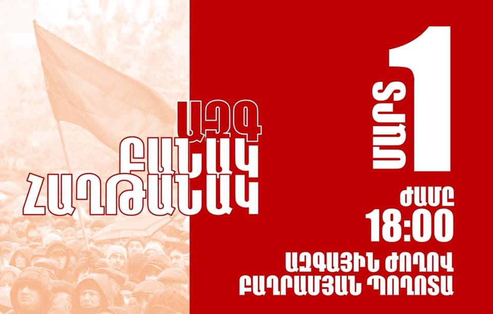Ազգ-Բանակ-Հաղթանակ. Հայրենիքի փրկության շարժման հանրահավաքն այսօր տեղի կունենա 18:00-ին Բաղրամյան պողոտայում