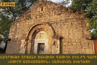 ՄԻՊ-ը՝ Ալիեւի հայկական եկեղեցի այցի մասին