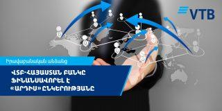 ՎՏԲ-Հայաստան Բանկը ֆինանսավորել է «Արդիս» ՍՊԸ-ին` նոր հնարավորություններ ընձեռելով գործունեության ընդլայնման համար