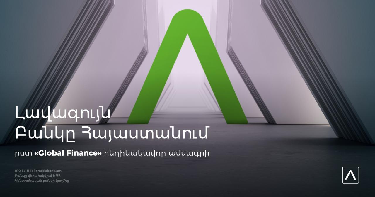 Ամերիաբանկ. 2021 թ. լավագույն բանկը Հայաստանում ` ըստ «Global Finance»հեղինակավոր ամսագրի