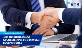 ՎՏԲ-Հայաստան Բանկը ֆինանսավորել է «ԱՎՏՈՏԵԽ» ՍՊԸ-ին փաստաթղթային բիզնեսի շրջանակներում