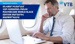 Ճանապարհորդե՛ք աշխարհով Boingo Wi-Fi անսահմանափակ ինտերնետով ՎՏԲ-Հայաստան Բանկի Mastercard World Black Edition քարտով