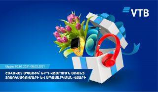 ՎՏԲ-Հայաստան Բանկ. Ապառիկ վարկերի ակցիա գարնանային տոների նախօրեին