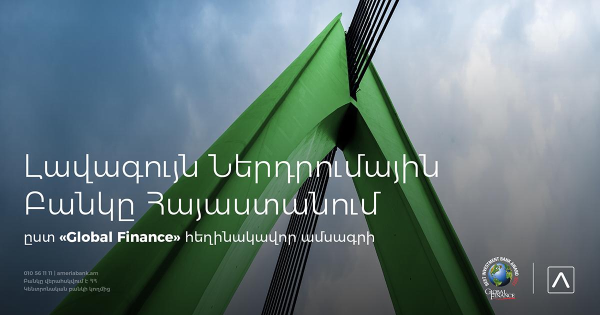 Ամերիաբանկ. 2021 թ. լավագույն ներդրումային բանկը Հայաստանում ` ըստ «Global Finance»հեղինակավոր ամսագրի