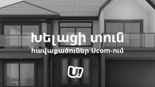 Ucom. ընդլայնվում է «Խելացի տուն» հավաքածուների տեսականին
