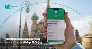 Ակբա բանկ. ՌԴ-ից դրամական փոխանցումներ ստացեք հեռախոսահամարի միջոցով
